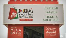 Dubai Shopping Festival (DSF)